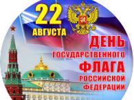 Подробнее: 22 августа-День флага Российской Федерации