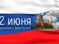 Подробнее: 12 июня День России