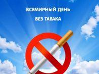 Подробнее: 31.05.2019 г. Всемирный День без табака
