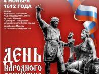Подробнее: 4 ноября - День народного единства