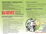 Подробнее: 24 марта - День борьбы с туберкулезом